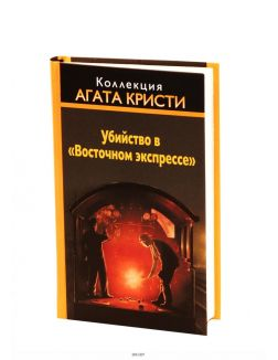 КОЛЛЕКЦИЯ АГАТА КРИСТИ (ДЕФЕКТ) № 1. Убийство в Восточном экспрессе