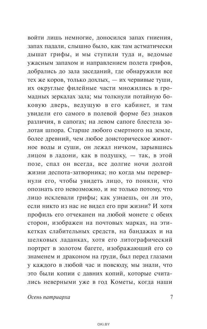 Осень патриарха (Маркес Г. / eks)