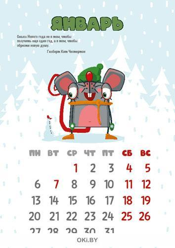 Календарь «Год крысы» на 2020 год