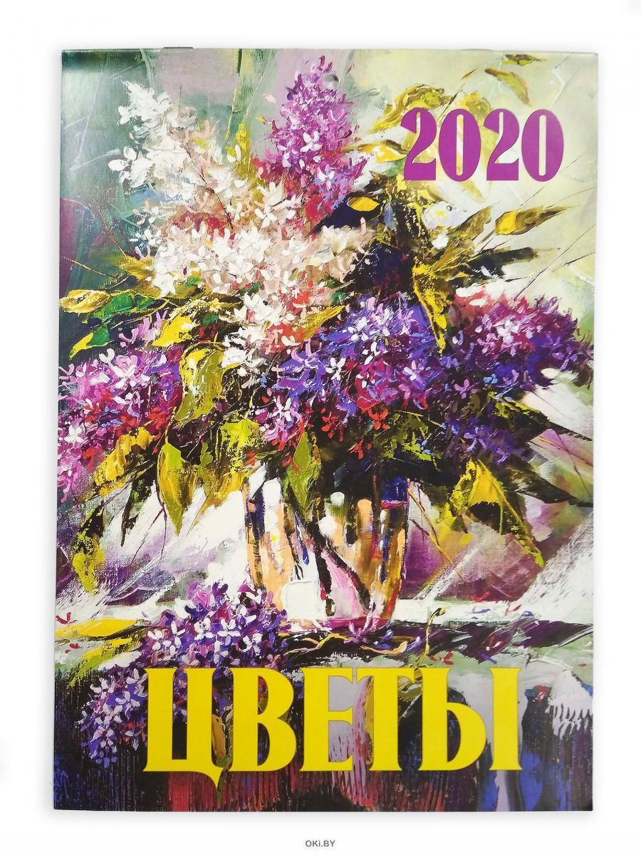 Календарь «Цветы» на 2020 год