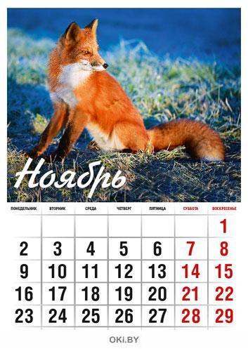 Календарь «В мире животных» на 2020 год