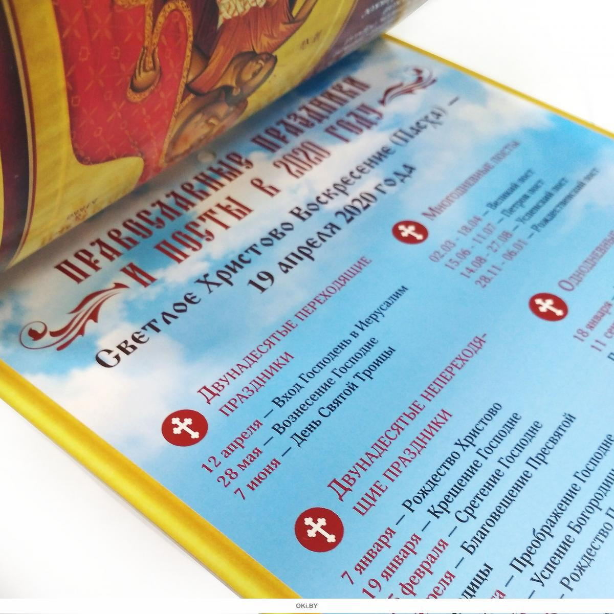 Календарь православный «Чудотворные и исцеляющие иконы» на 2020 год