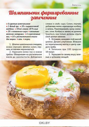 Блюда из грибов  9 /2019 Коллекция «Домашняя кухня»