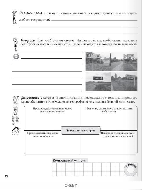 География, 9 класс. Рабочая тетрадь