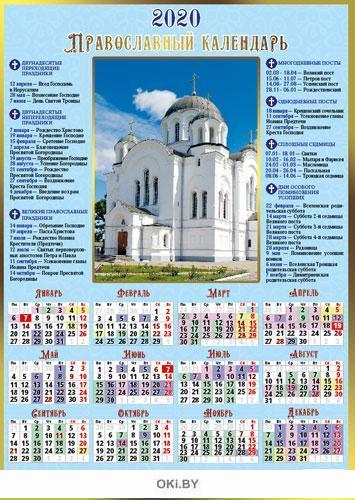 Календарь листовой «Православный» на 2020 год (А2)