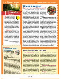 Герой номера - Леонид Агутин. 17 -18 / 2019 Календарь советов