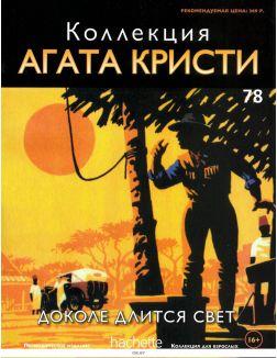 КОЛЛЕКЦИЯ АГАТА КРИСТИ № 78. Доколе длится свет