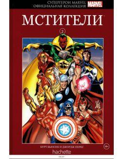Супергерои Marvel. Официальная коллекция № 2. Мстители