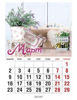 Календарь «Мотивы Прованса» на 2020 год