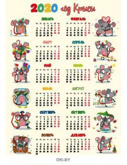 Календарь листовой «Год крысы» на 2020 год (А2)