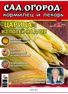 «Царица»: из полей на дачи 17 / 2019 Сад, огород- кормилец и лекарь