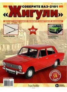 Соберите ВАЗ-2101 «Жигули» № 35