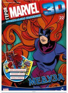 Герои Marvel 3D. Официальная коллекция № 22