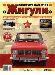 Соберите ВАЗ-2101 «Жигули» № 36