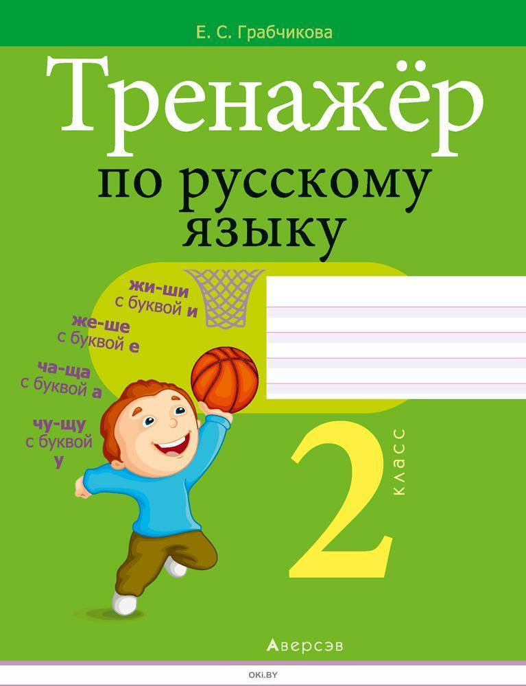 Русский язык, 2 класс, Тренажер