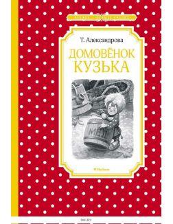 Домовёнок Кузька (Александрова Т. / eks)