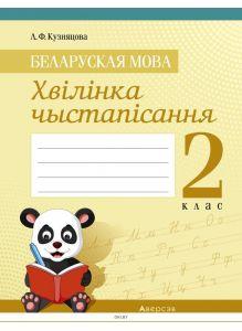Беларуская мова, 2 клас, Хвiлiнка чыстапiсання