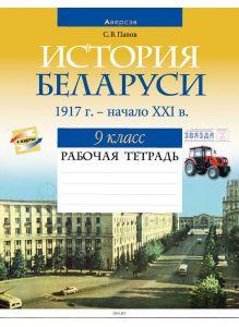 История Беларуси, 9 класс, Рабочая тетрадь