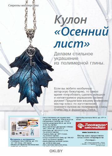 Лукошко идей 10 / 2019