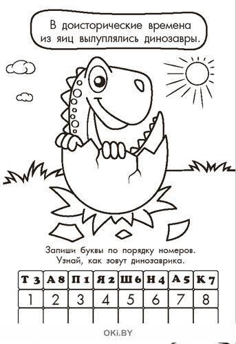 Кто вылупился из яйца № 7. Раскраска в ассортименте «Играю! Рисую! Фантазирую!»