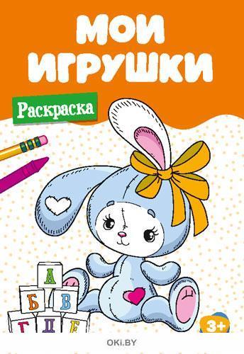 Мои игрушки № 8. Раскраска в ассортименте «Играю! Рисую! Фантазирую!»