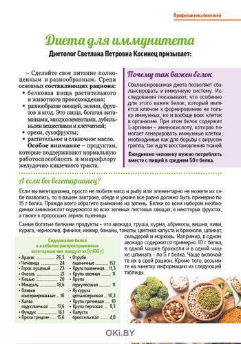 Укрепи иммунитет 10 / 2019 Коллекция «Доброго здоровья»
