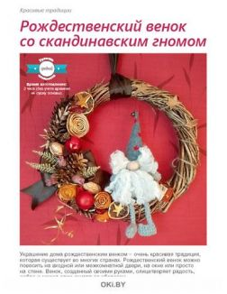 Лукошко идей. Спецвыпуск Новый год и Рождество 4 / 2019