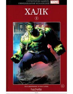 Супергерои Marvel. Официальная коллекция № 3. Халк