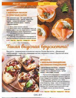 Осень для гурмана 10 / 2019 ДК. Лучшие кулинарные рецепты