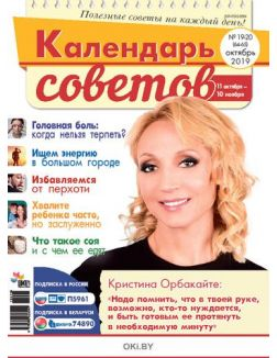 Герой номера - Кристина Орбакайте. 19 -20 / 2019 Календарь советов
