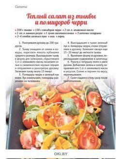 Тыква, картошка, капуста, кабачки - дары осени у нас на столе 10 / 2019 Коллекция «Домашняя кухня»