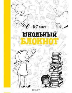 Школьный блокнот 5-7 класс №1 (19)