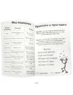 Школьный блокнот 5-7 класс №2 (19)