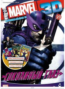Герои Marvel 3D. Официальная коллекция № 23