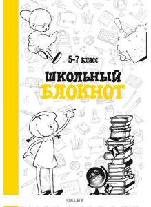 Школьный блокнот 5-7 класс №1