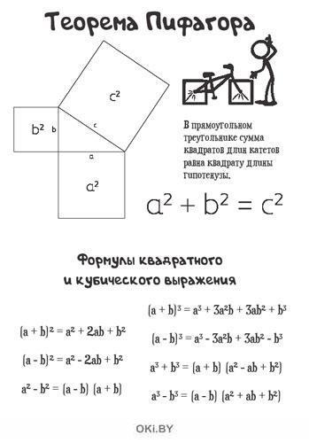 Школьный блокнот 8-9 класс №1 (19)