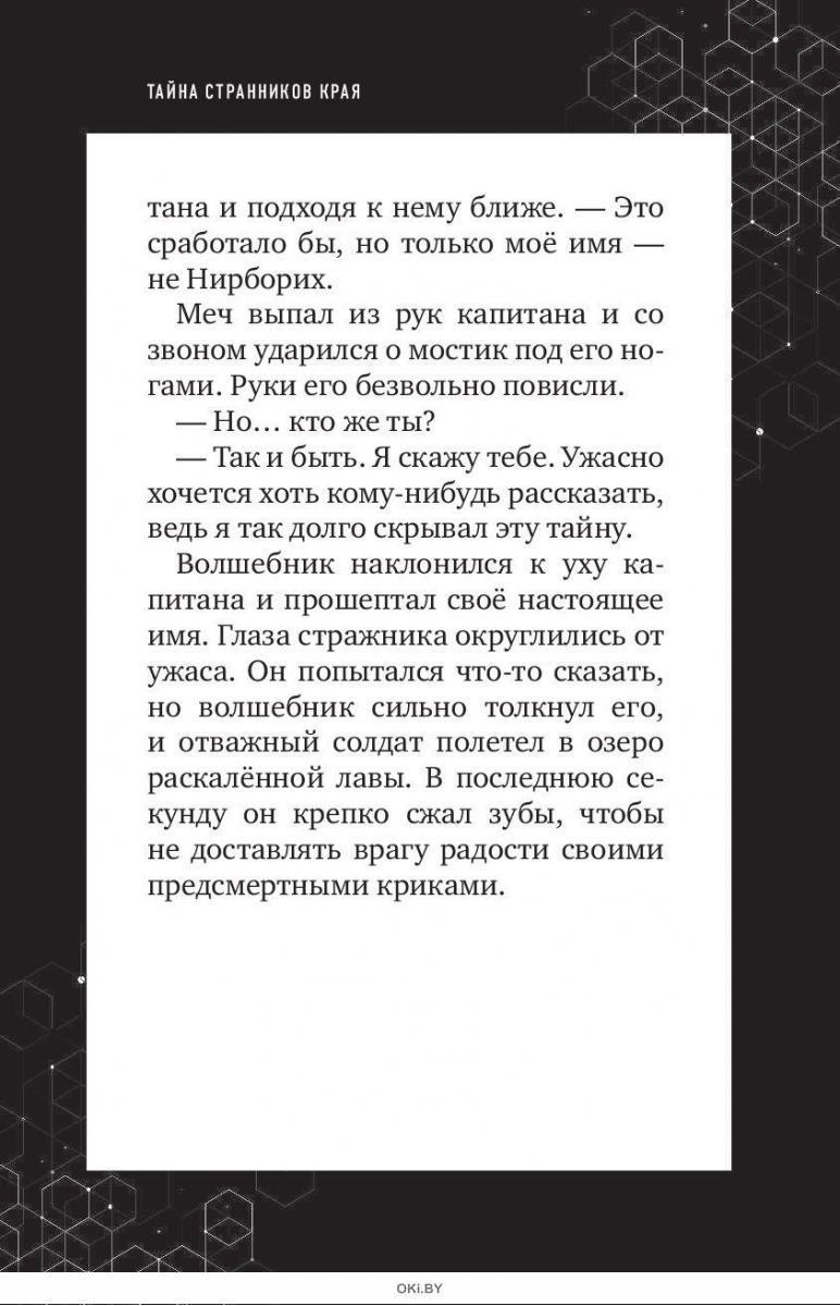 Тайна странников Края. Книга 3 (Гит А. / eks)
