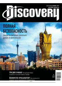 DISCOVERY (ДИСКАВЕРИ) 10 / 2019