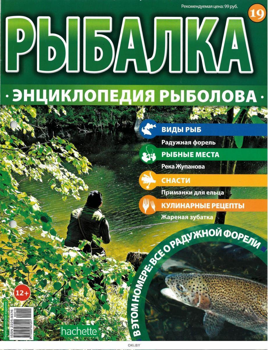 Рыбалка. Энциклопедия рыболова № 19