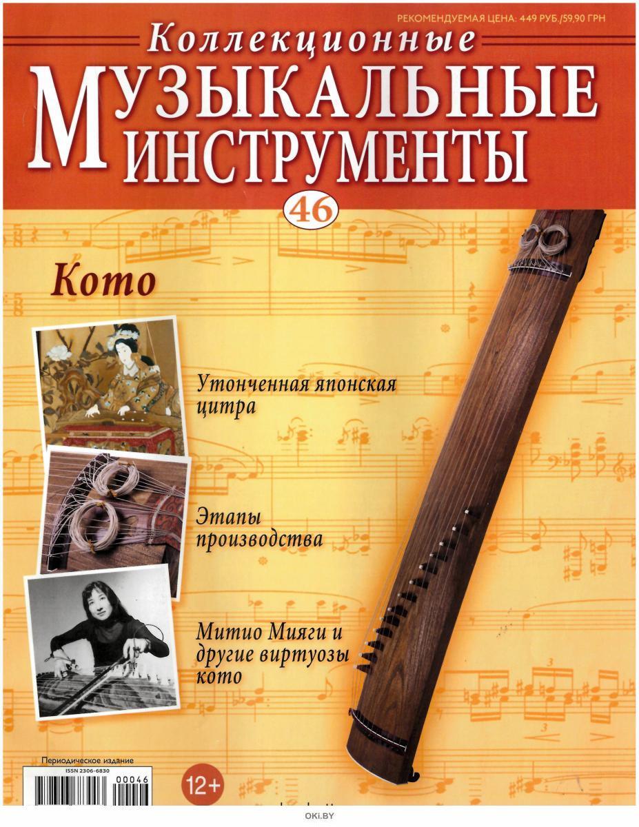 Коллекционные музыкальные инструменты № 46