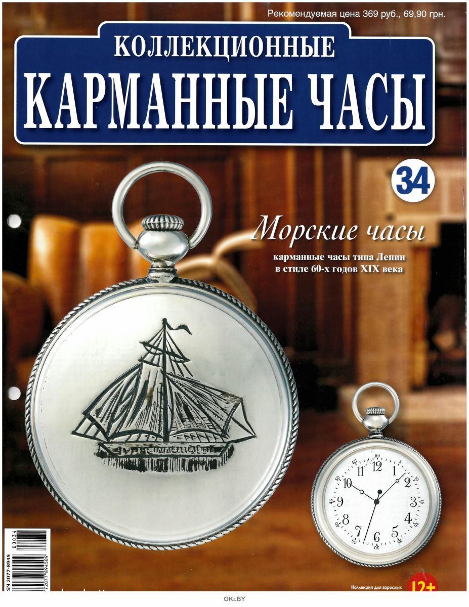 Коллекционные карманные часы № 34