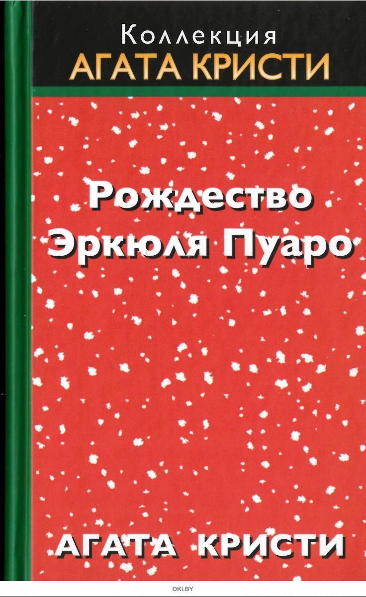 КОЛЛЕКЦИЯ АГАТА КРИСТИ № 7. Рождество Эркюля Пуаро