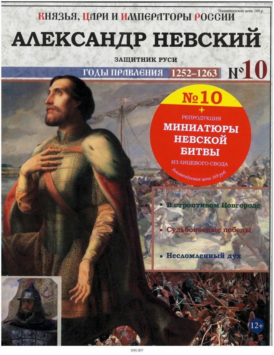 КНЯЗЬЯ, ЦАРИ И ИМПЕРАТОРЫ РОССИИ № 10. Александр Невский
