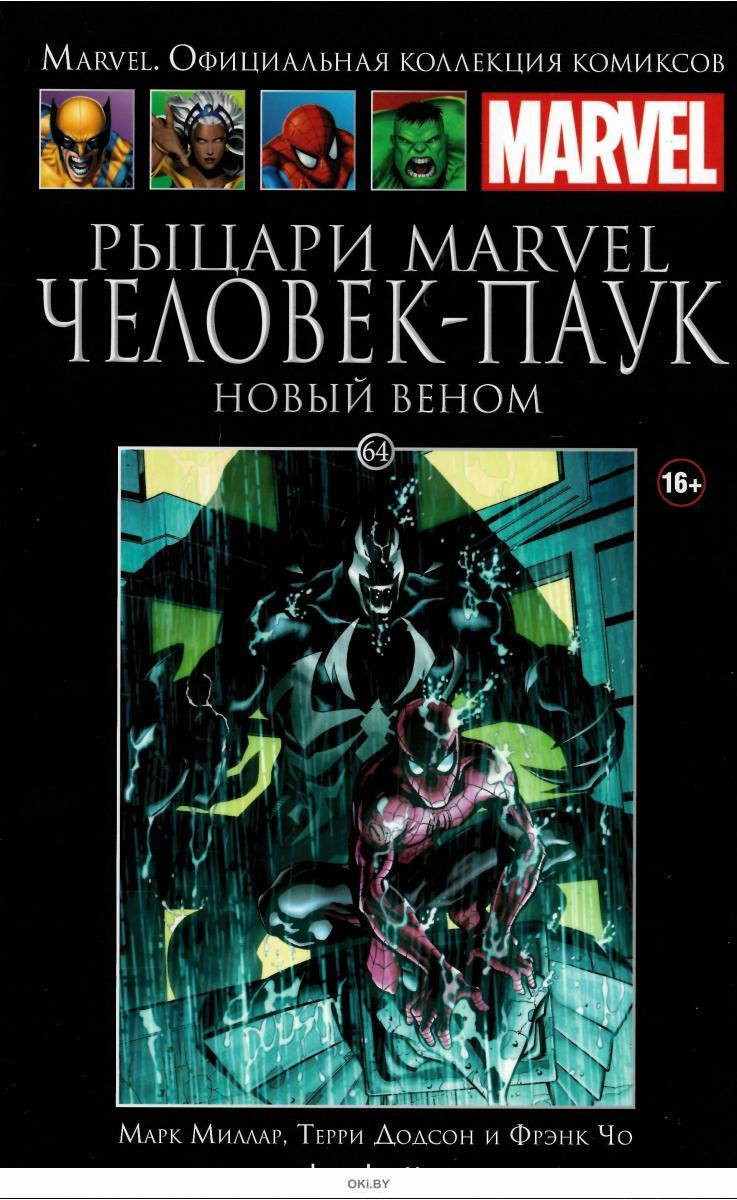 Marvel. Официальная коллекция комиксов № 64. Рыцари Marvel. Человек-Паук. Книга 2