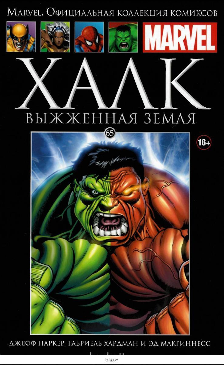 Marvel. Официальная коллекция комиксов № 65. Халк. Выжженная земля
