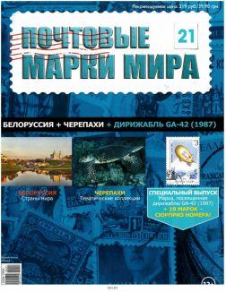 Почтовые марки мира № 21