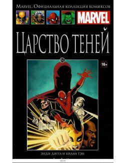 Marvel. Официальная коллекция комиксов № 61. Царство Теней