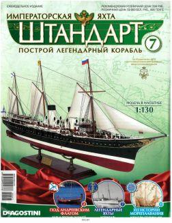 Императорская яхта «Штандарт» № 7