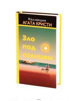 КОЛЛЕКЦИЯ АГАТА КРИСТИ № 6. Зло под солнцем