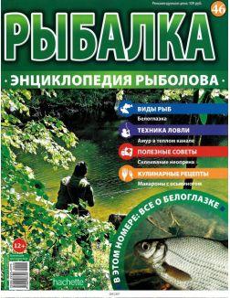 Рыбалка. Энциклопедия рыболова № 46